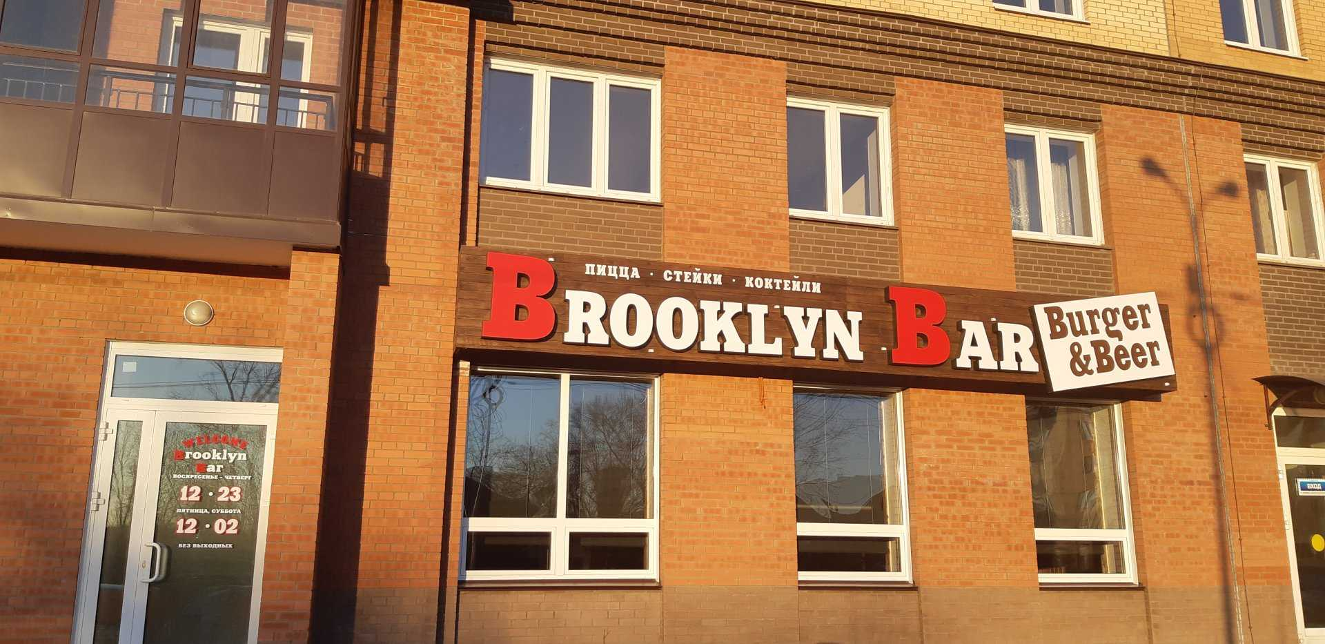 кафе-бар Brooklyn Bar фото 1
